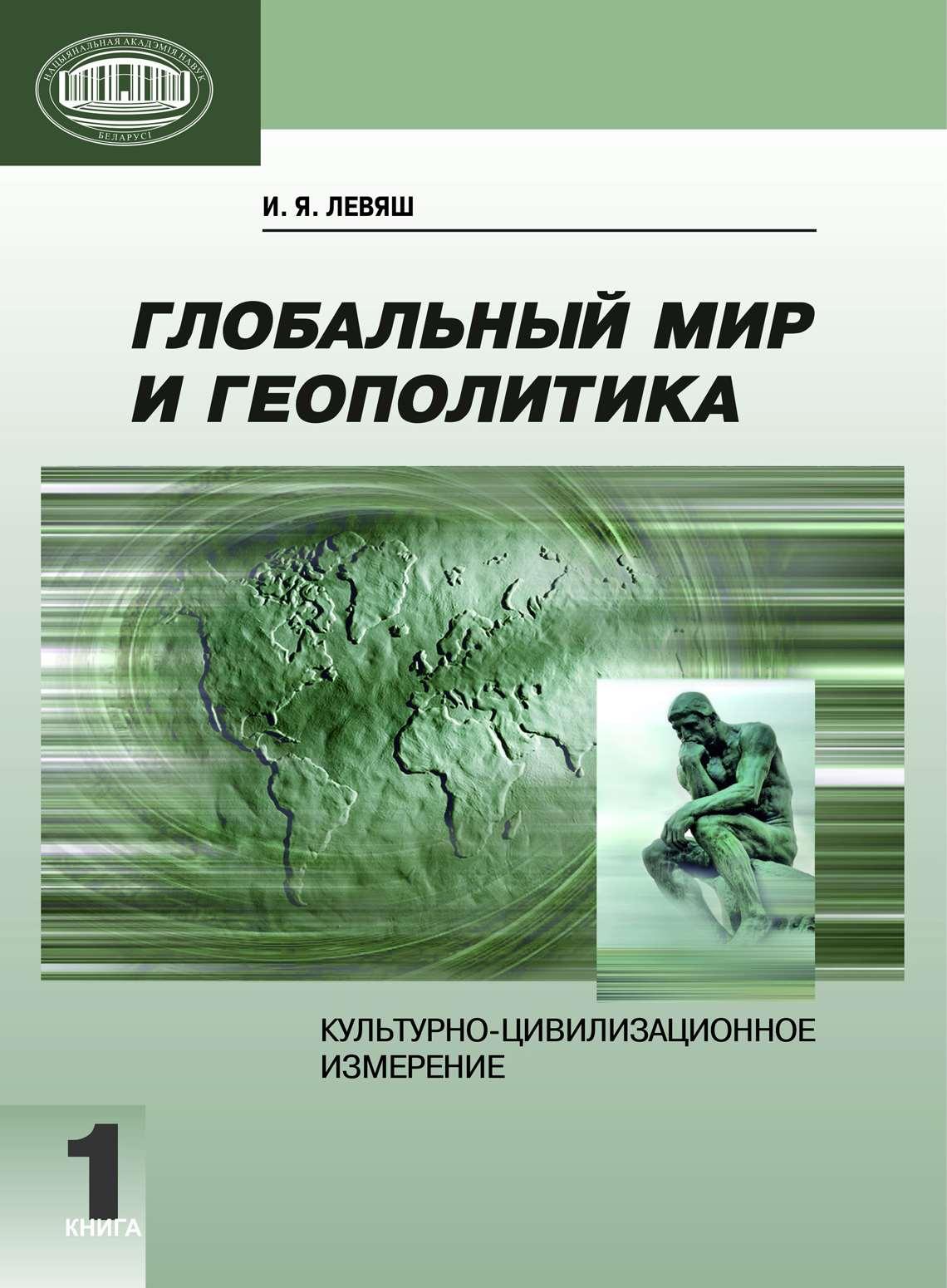 И. Я. Левяш Глобальный мир и геополитика. Культурно-цивилизационное измерение. Книга 1 цены онлайн