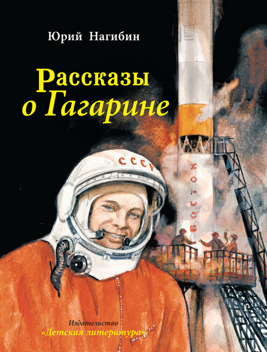 Юрий Нагибин Рассказы о Гагарине детство лидера