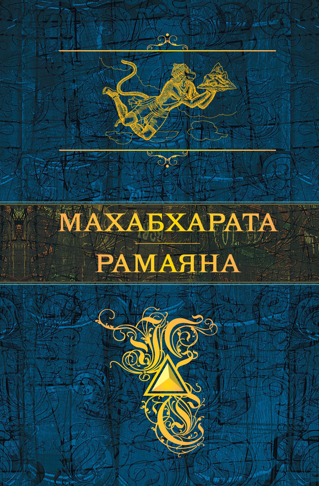 Эпосы, легенды и сказания Махабхарата. Рамаяна (сборник) цена 2017