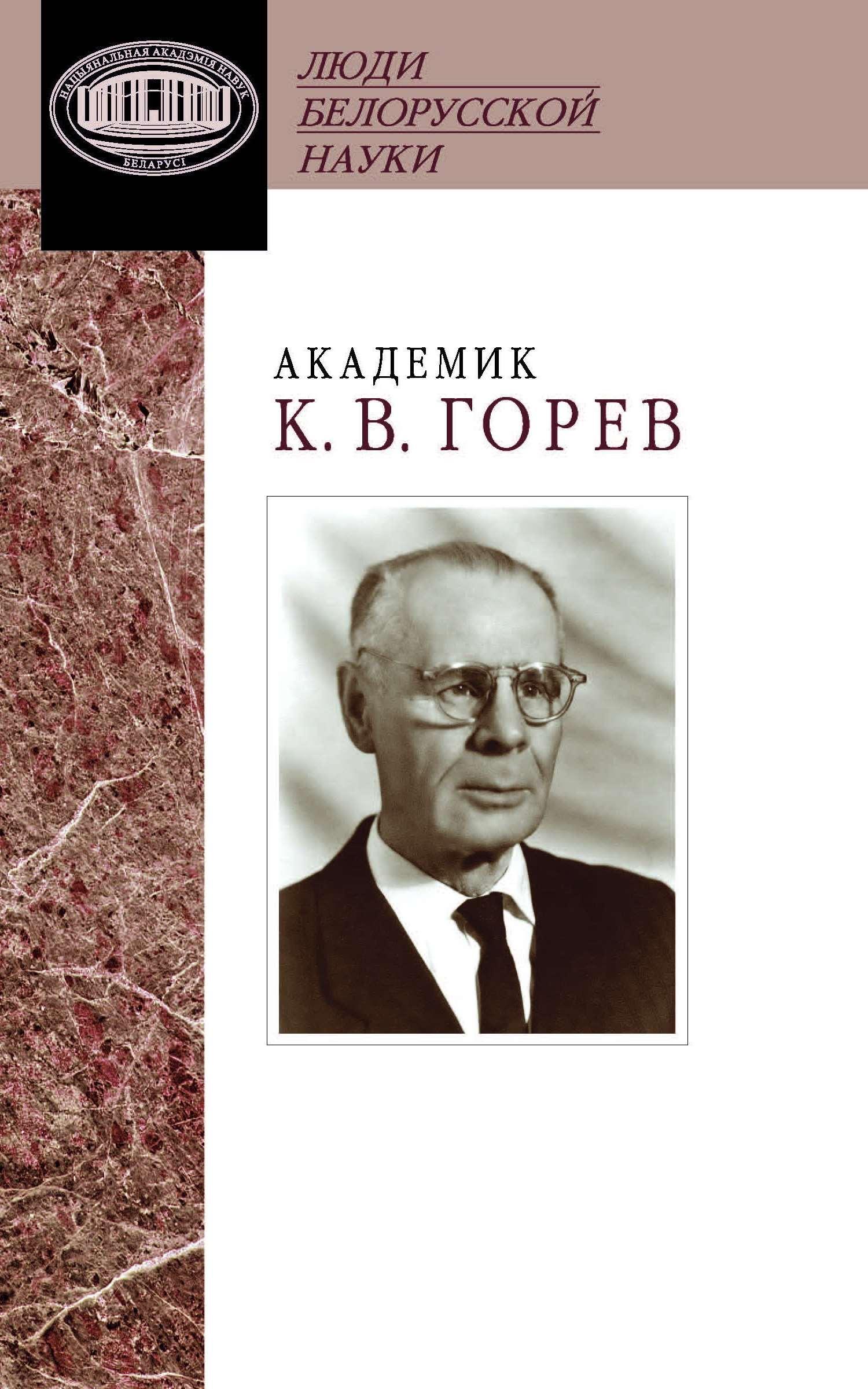 Отсутствует Академик К. В. Горев. Документы и материалы