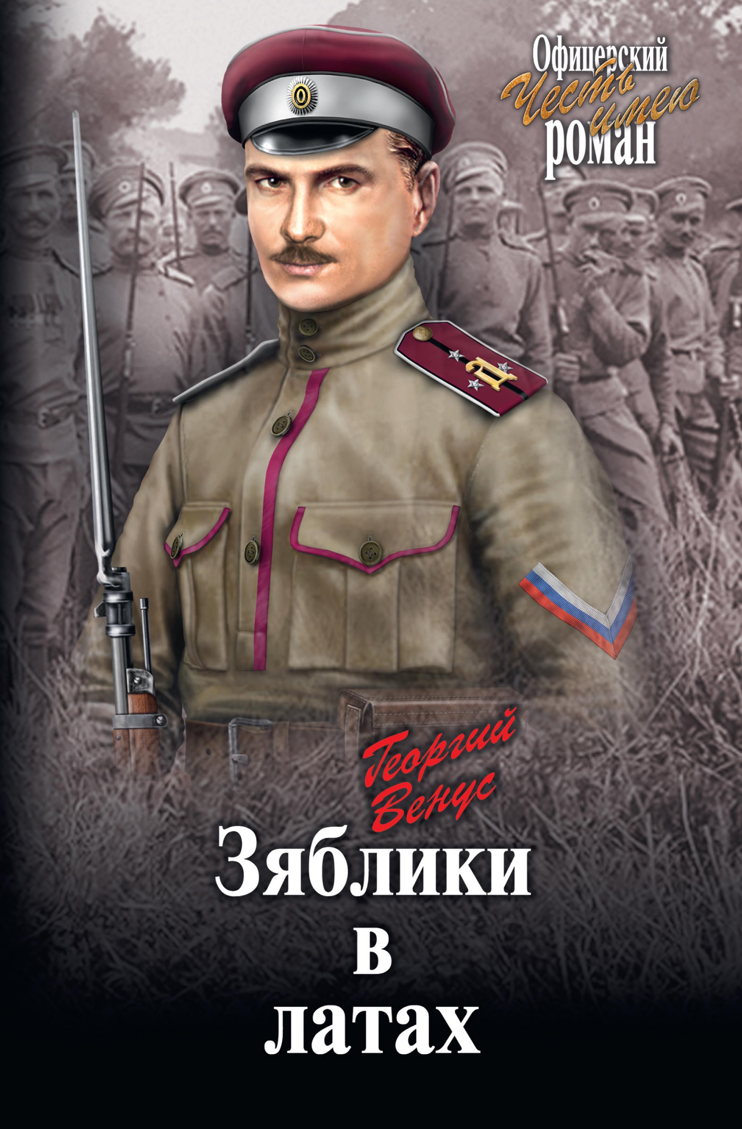 Георгий Венус Зяблики в латах