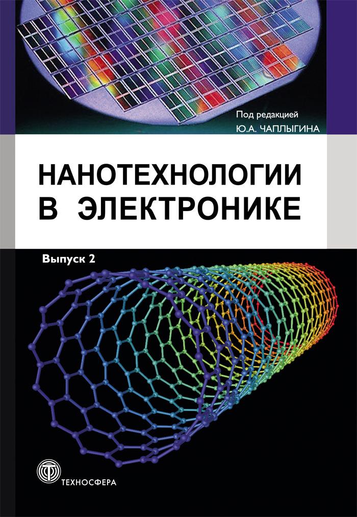 Коллектив авторов Нанотехнологии в электронике. Выпуск 2 чаплыгин ю ред нанотехнологии в электронике выпуск 3 1