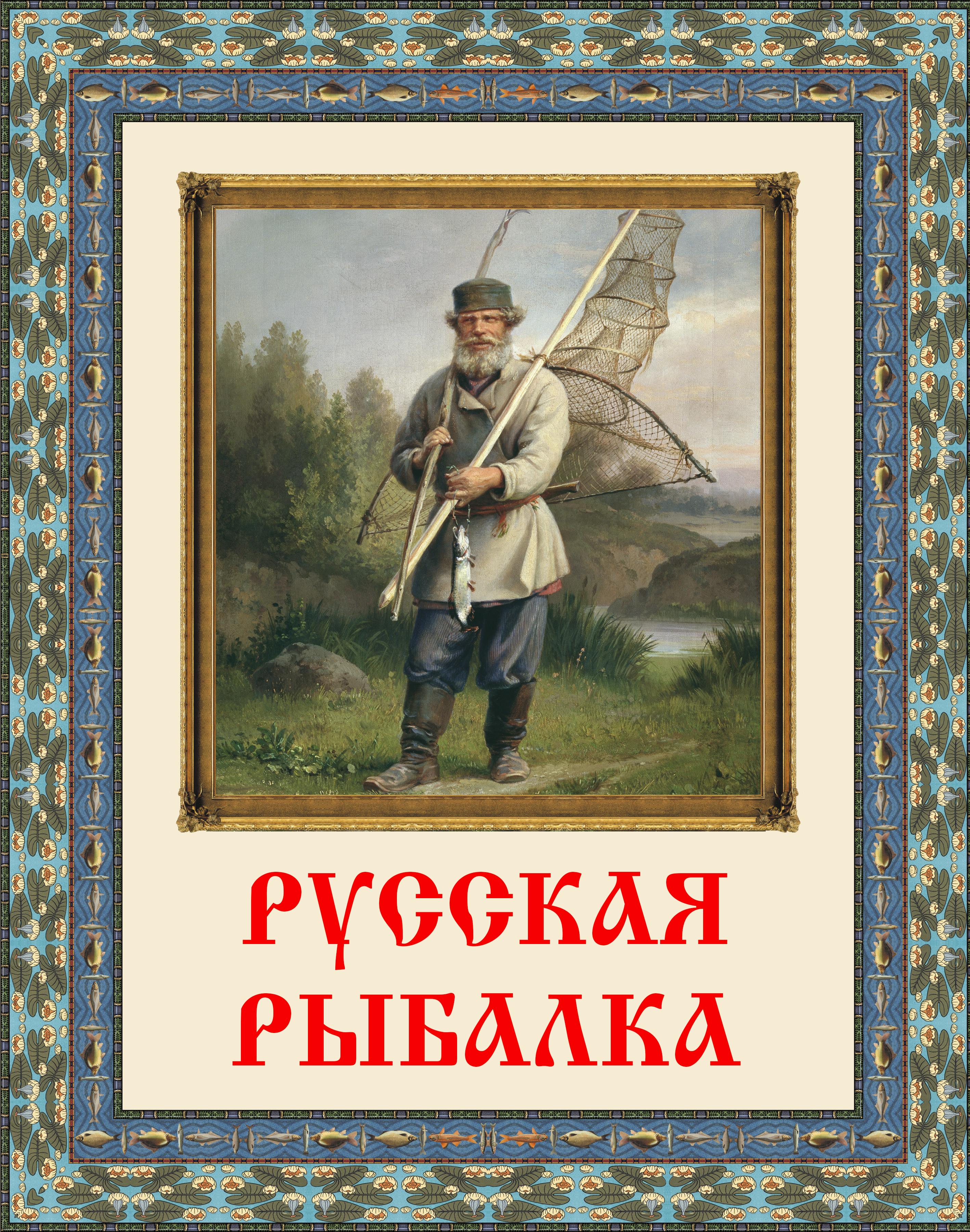 Отсутствует Русская рыбалка отсутствует о собрании произведений отечественной кисти и о самобытной жизни в живописи