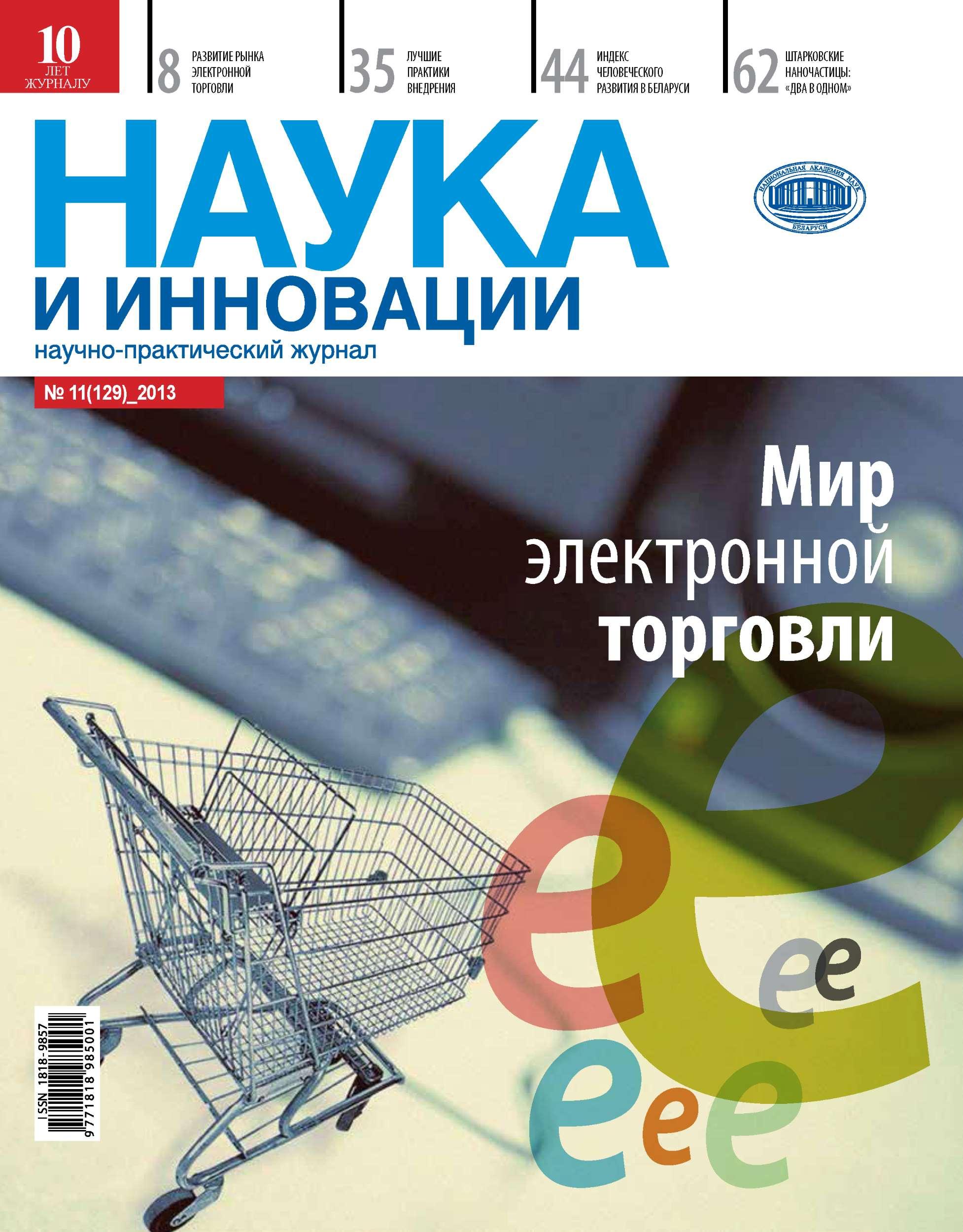Наука и инновации №11 (129) 2013