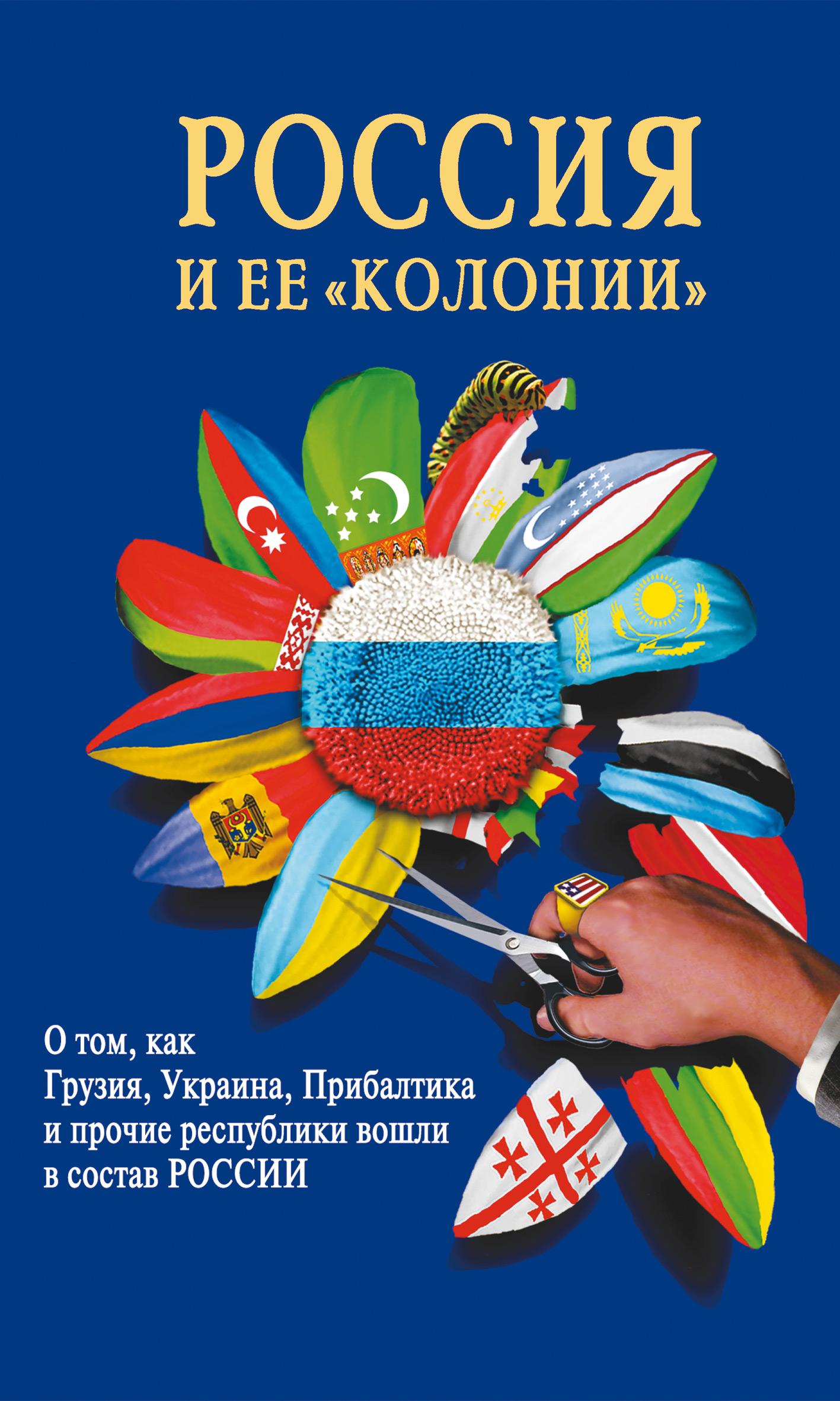 цены Отсутствует Россия и ее «колонии». Как Грузия, Украина, Молдавия, Прибалтика и Средняя Азия вошли в состав России