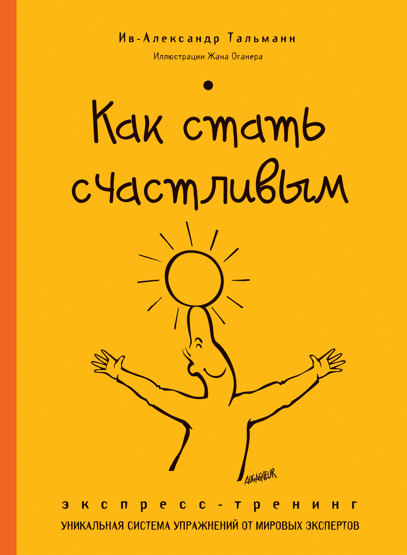 купить Ив-Александр Тальманн Как стать счастливым. Экспресс-тренинг по цене 99.9 рублей