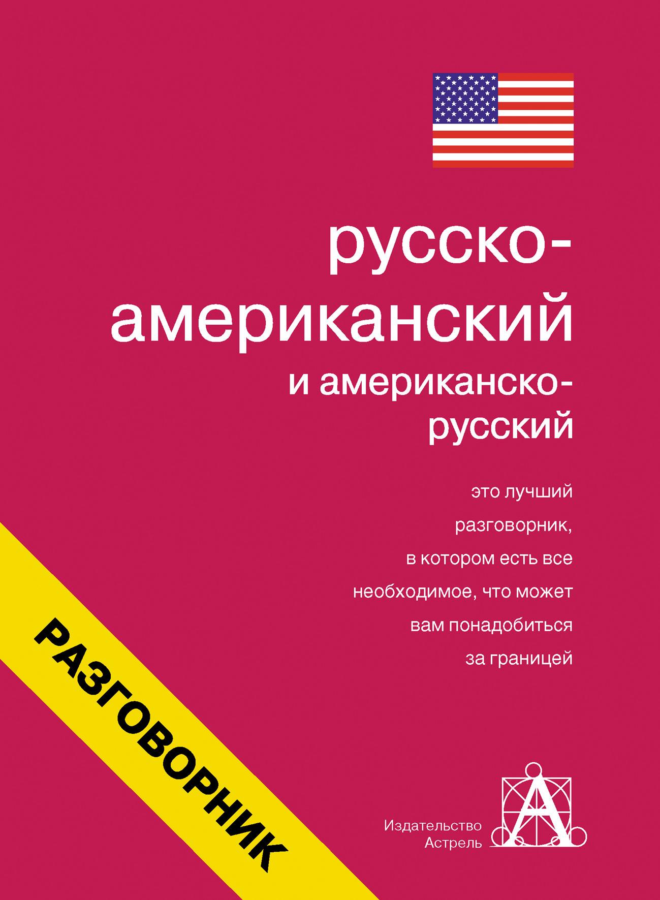 Отсутствует Русско-американский и американско-русский разговорник хаггер н соединенные штаты америки тайна рождения