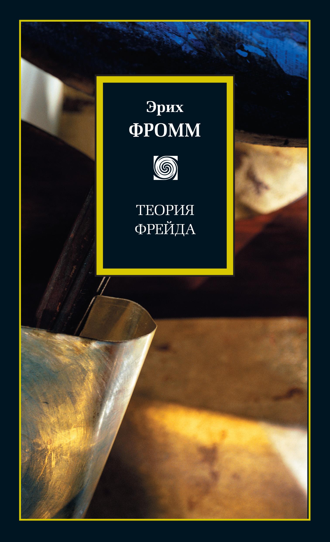 Эрих Фромм Теория Фрейда (сборник) настенное панно decor and gift паук 150 см албезия о бали