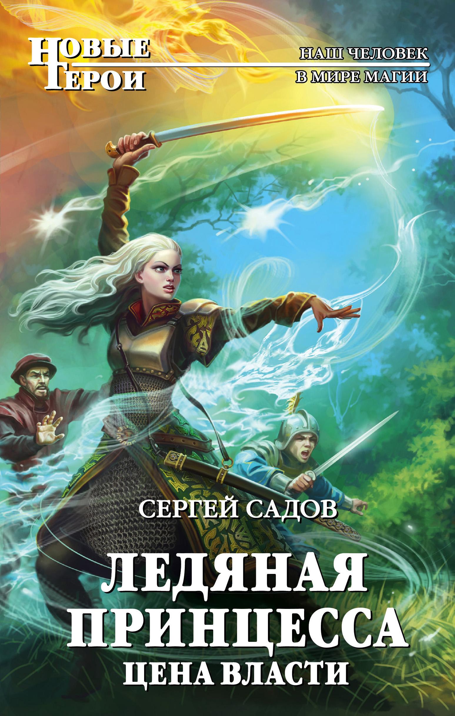 ledyanaya printsessa tsena vlasti