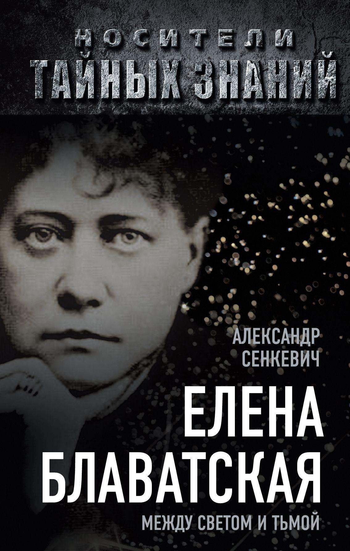 Александр Сенкевич Елена Блаватская. Между светом и тьмой скибо елена знакомствана