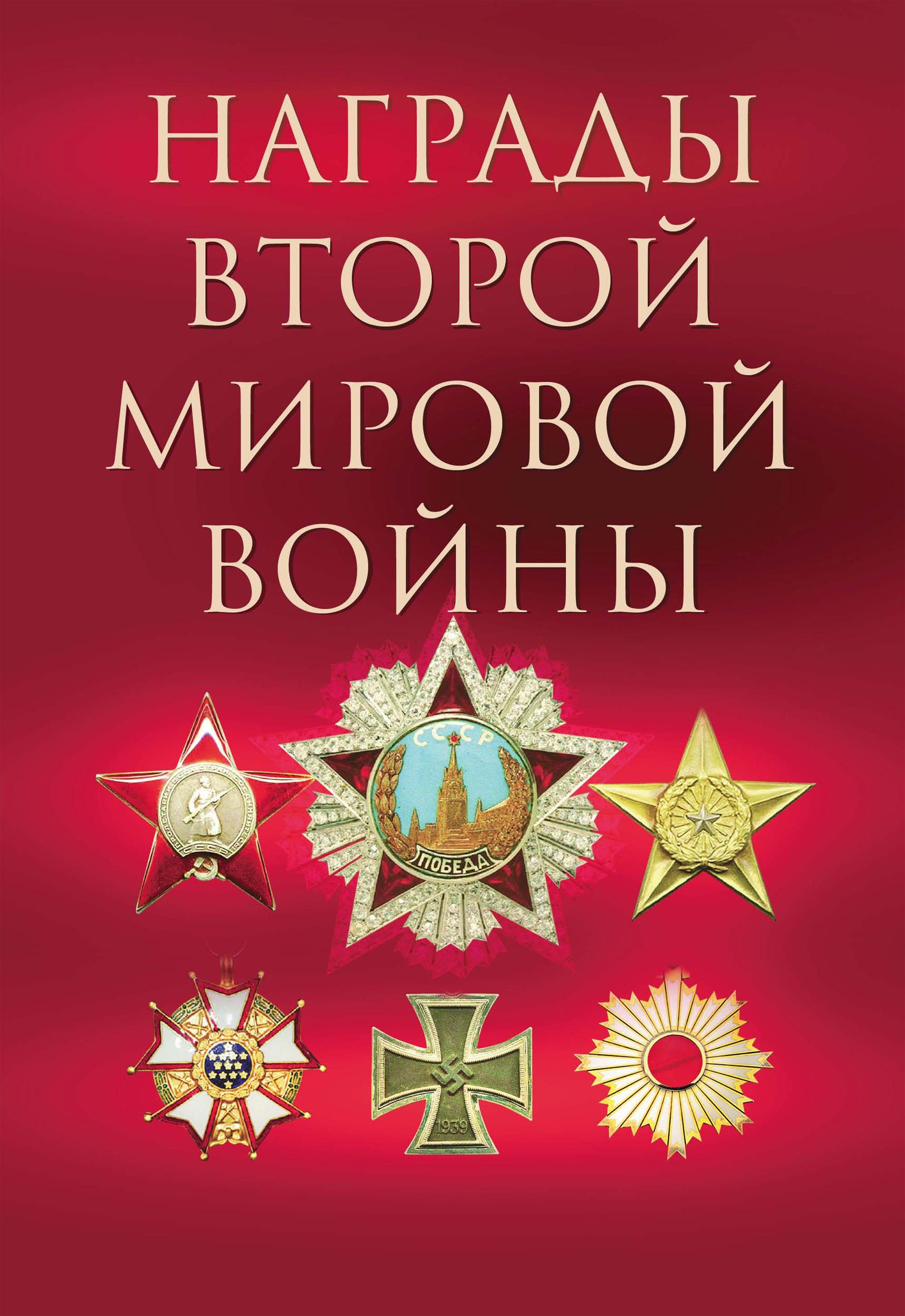 Отсутствует Награды Второй мировой войны потрашков с в награды второй мировой войны энциклопедии