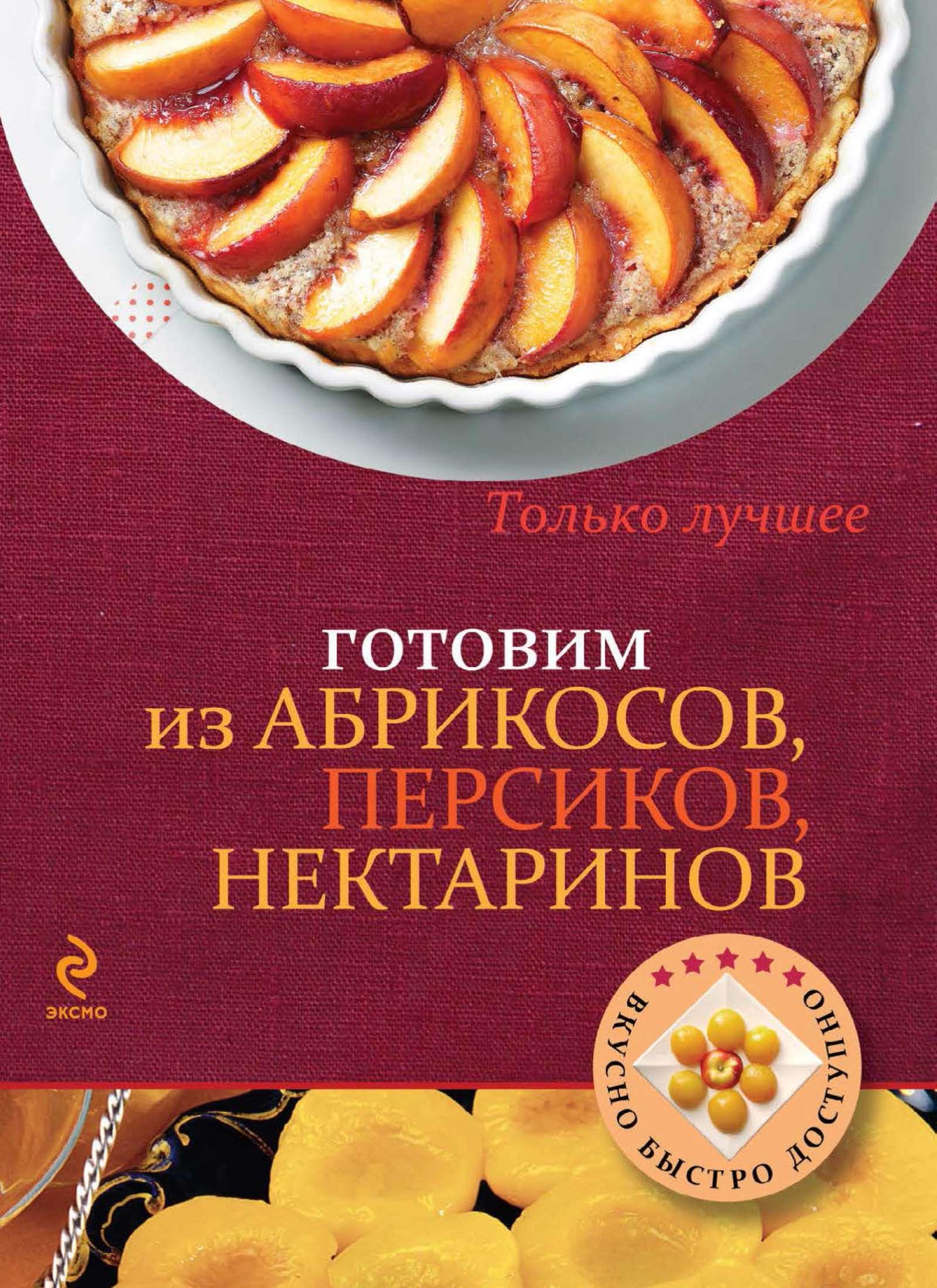 Отсутствует Готовим из абрикосов, персиков, нектаринов как приготовить птицу вкусно и экономно