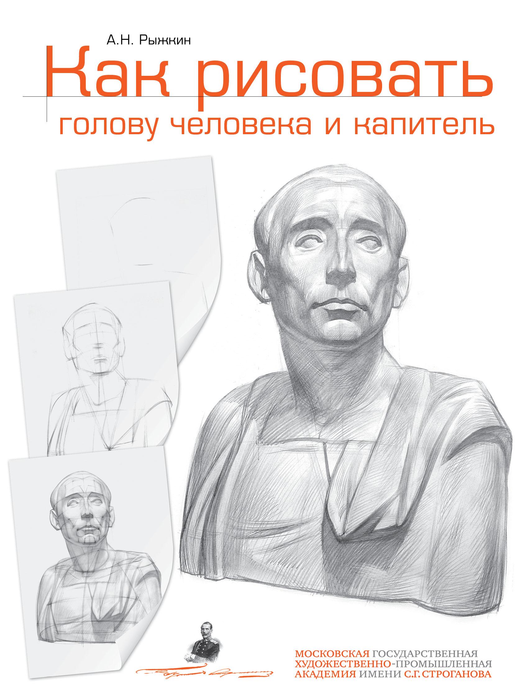 А. Н. Рыжкин Как рисовать голову человека и капитель. Пособие для поступающих в художественные вузы kislis 4914а