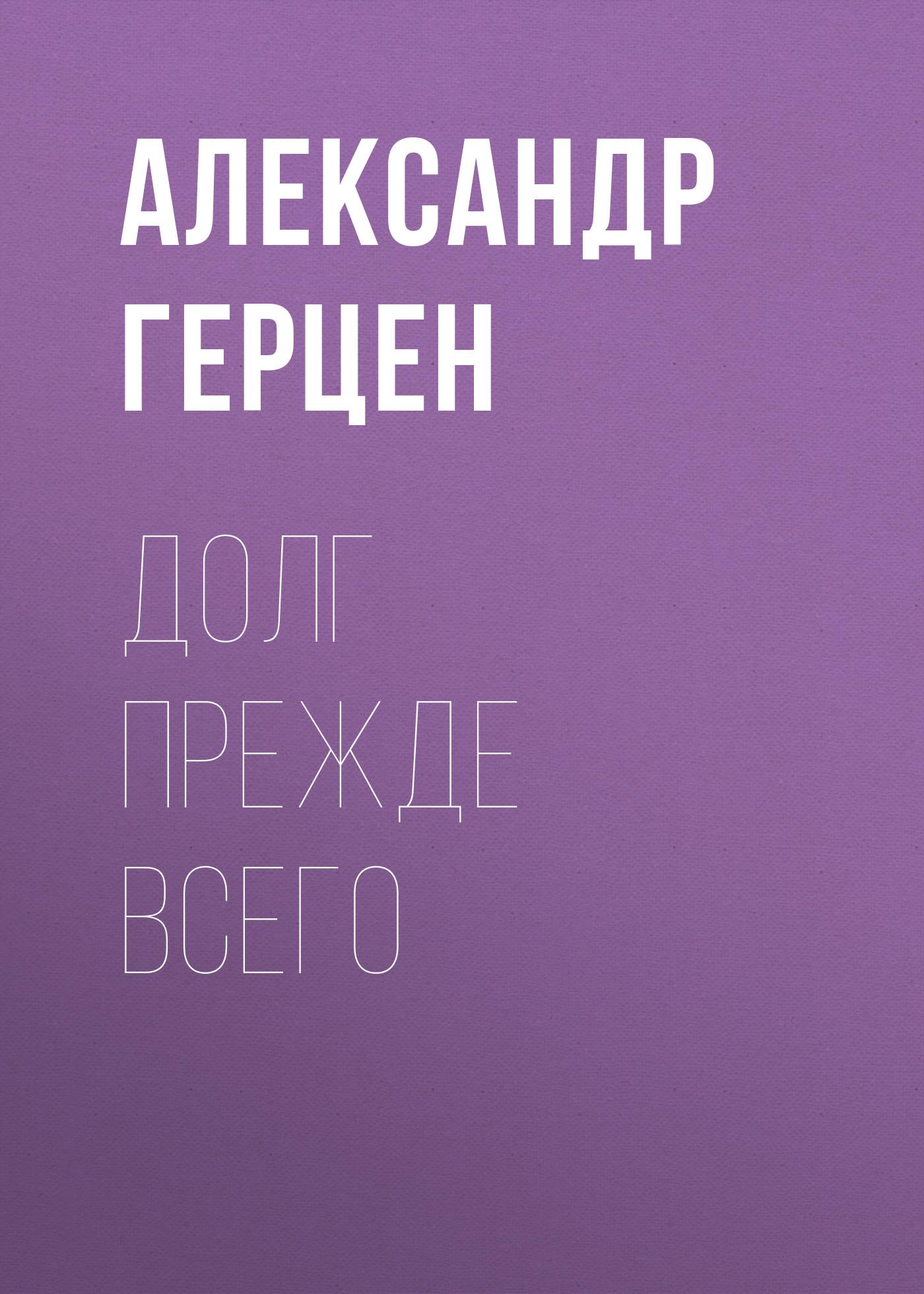 Александр Герцен Долг прежде всего