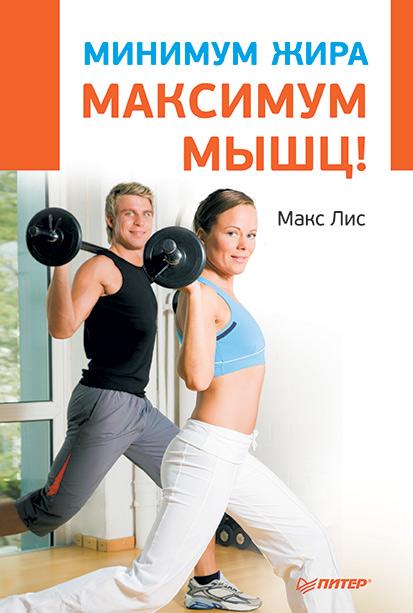 Макс Лис Минимум жира, максимум мышц! инсулин хумулин