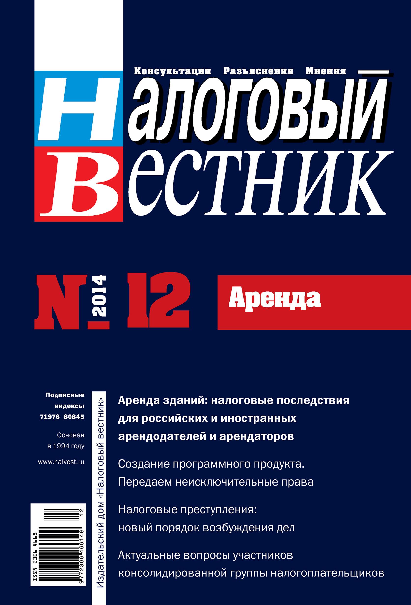 Отсутствует Налоговый вестник № 12/2014 отсутствует налоговый вестник 7 2014