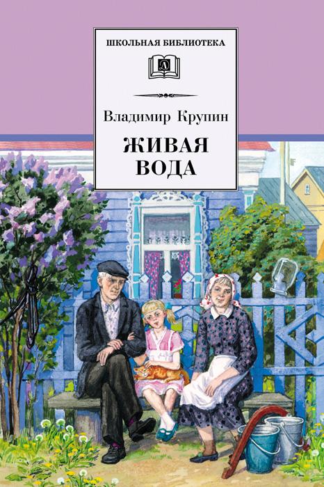 Владимир Крупин Живая вода рубальская л люби меня как я тебя и помни обо мне стихи о любви isbn 9785170940851