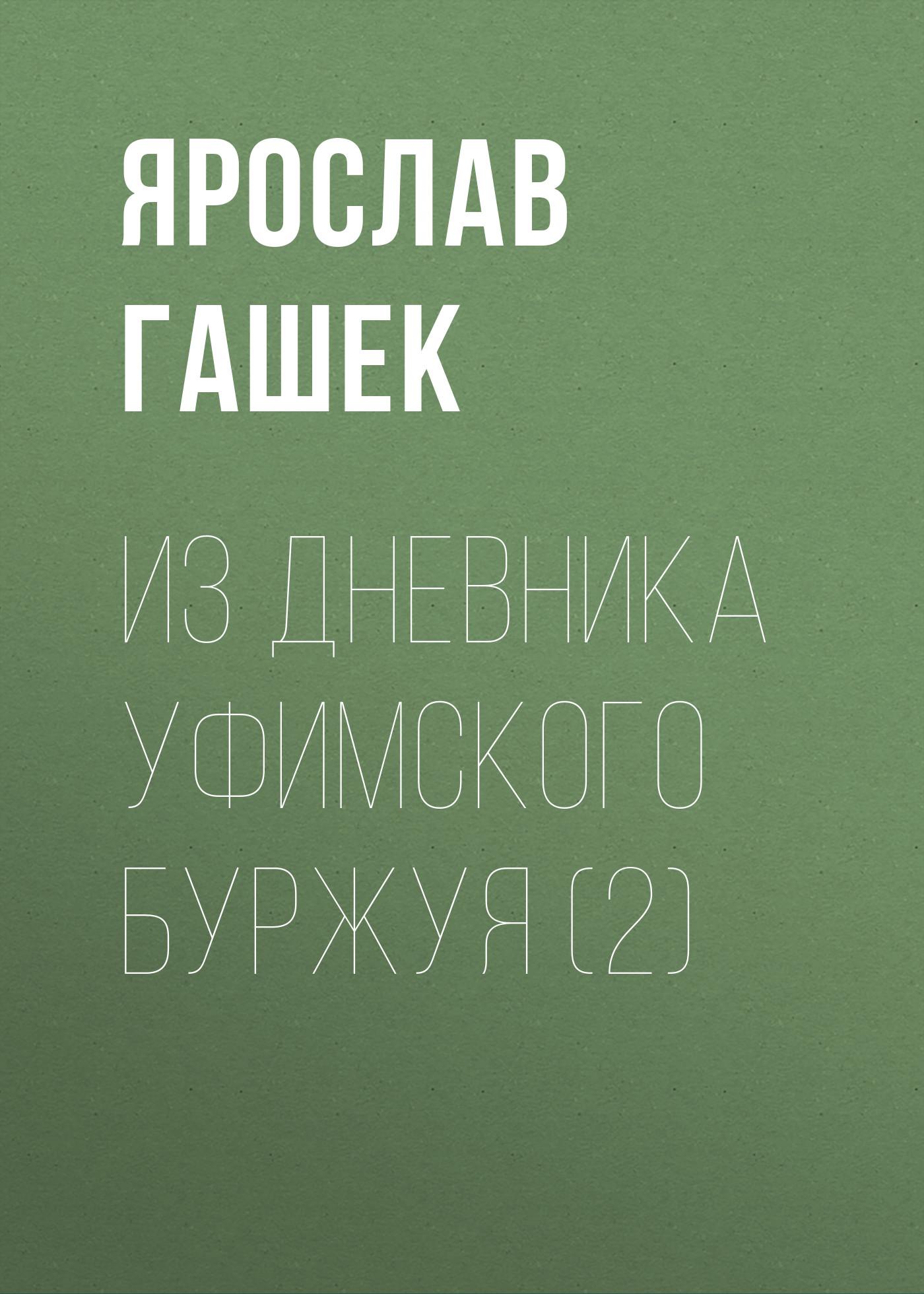 iz dnevnika ufimskogo burzhuya 2