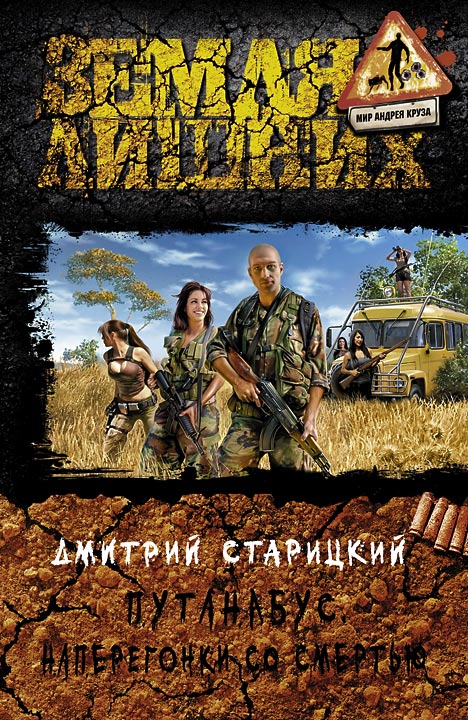 Дмитрий Старицкий Путанабус. Наперегонки со смертью цена и фото