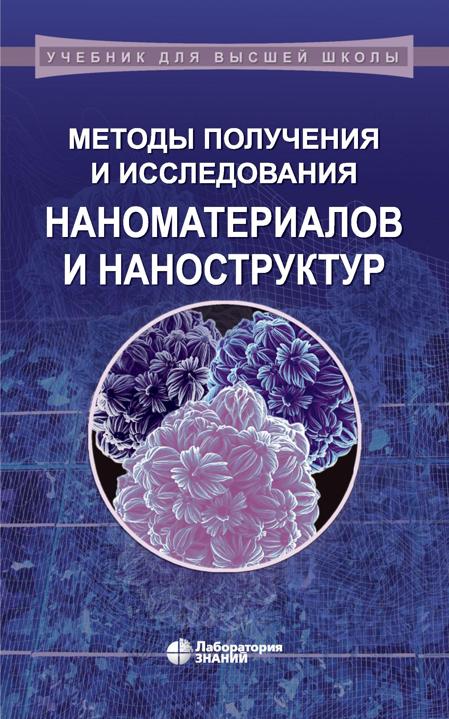 Н. И. Ершова Методы получения и исследования наноматериалов и наноструктур. Лабораторный практикум по нанотехнологиям. Учебное пособие цены