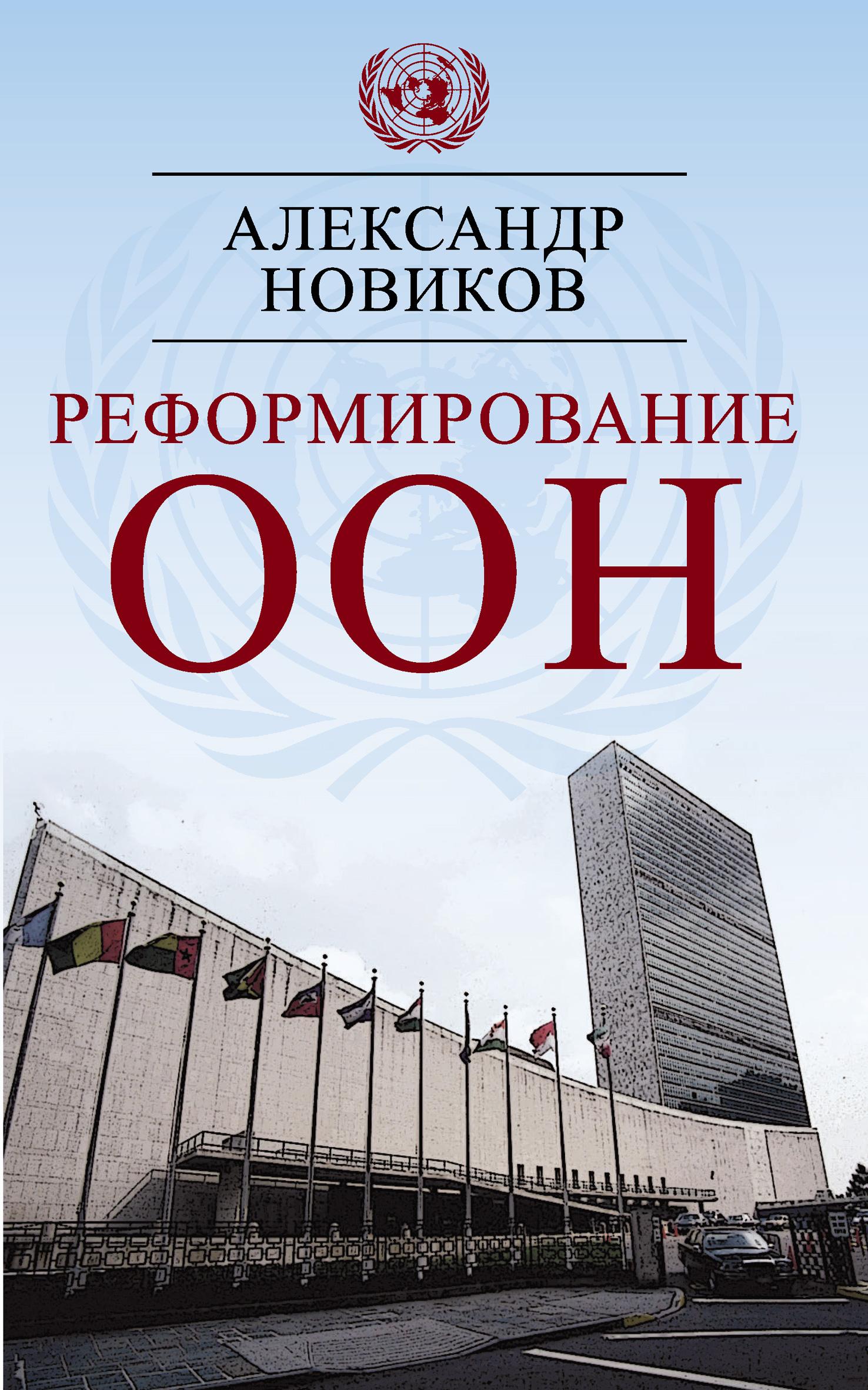Александр Новиков Реформирование ООН цены онлайн