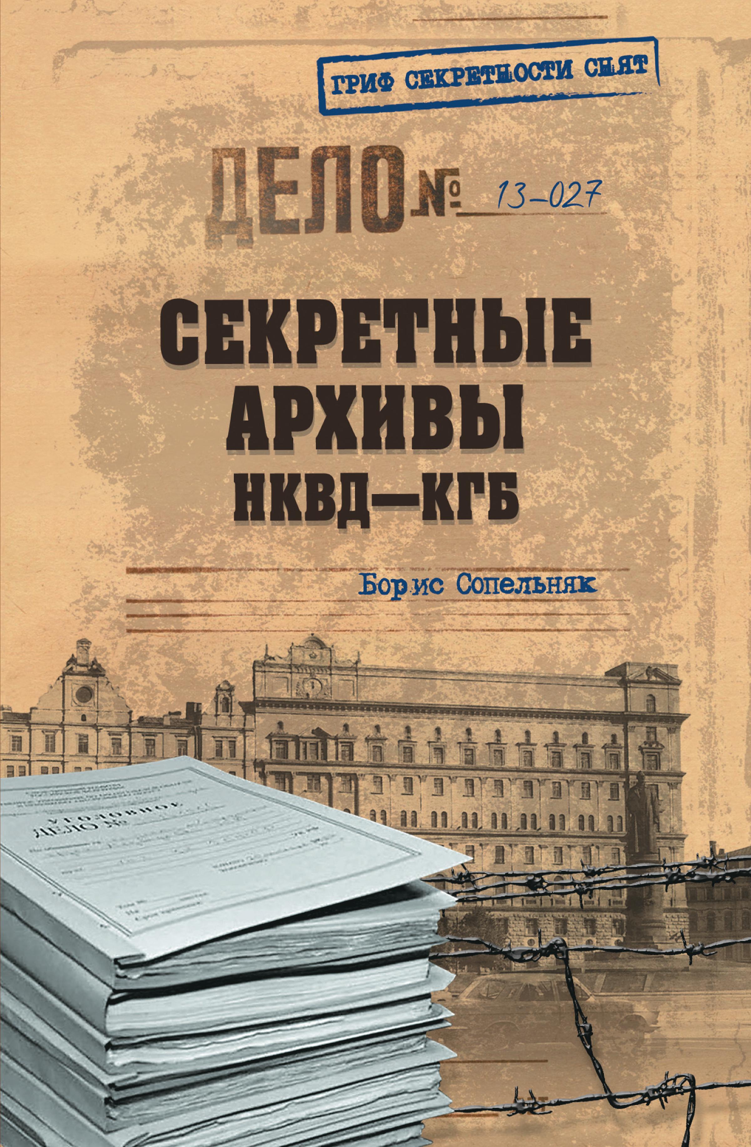 Борис Сопельняк Секретные архивы НКВД-КГБ цена