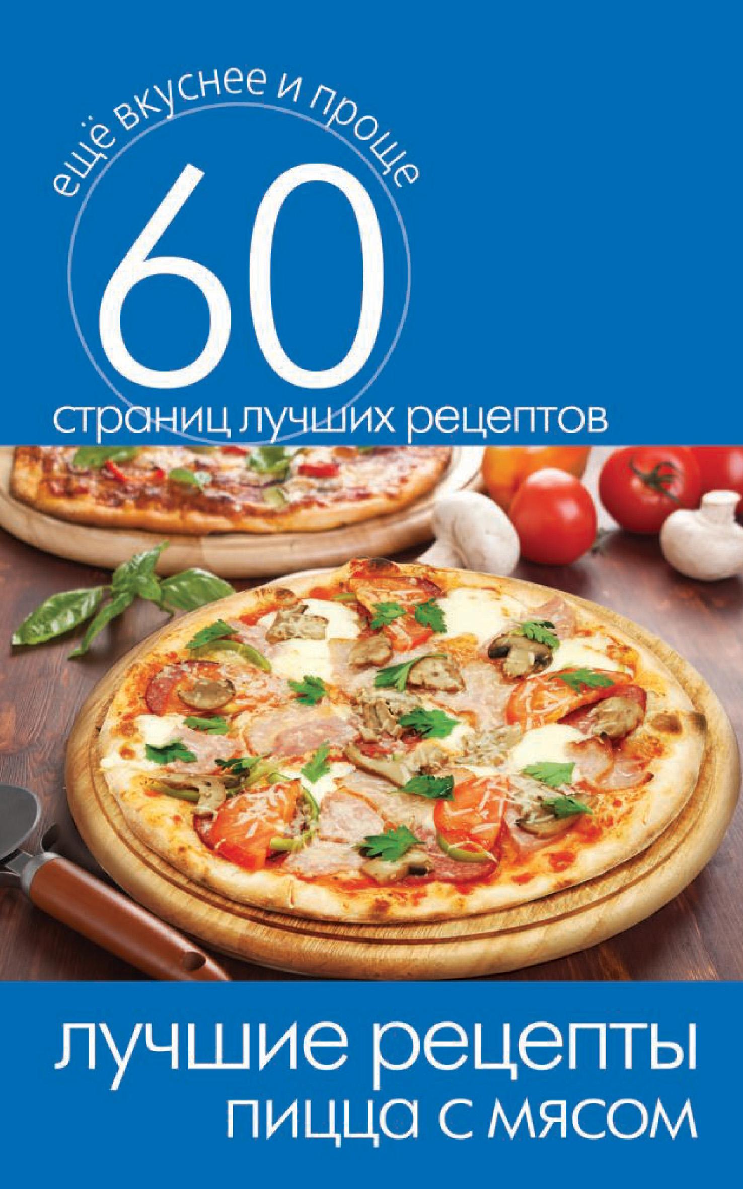 Отсутствует Лучшие рецепты. Пицца с мясом семенда с избавляемся от холестерина лучшие рецепты и методики
