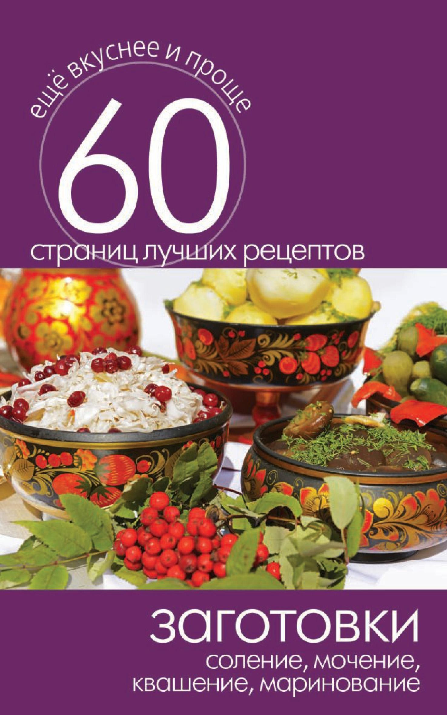 Отсутствует Заготовки. Соление, мочение, квашение, маринование квашение соление мочение сушка овощей фруктов