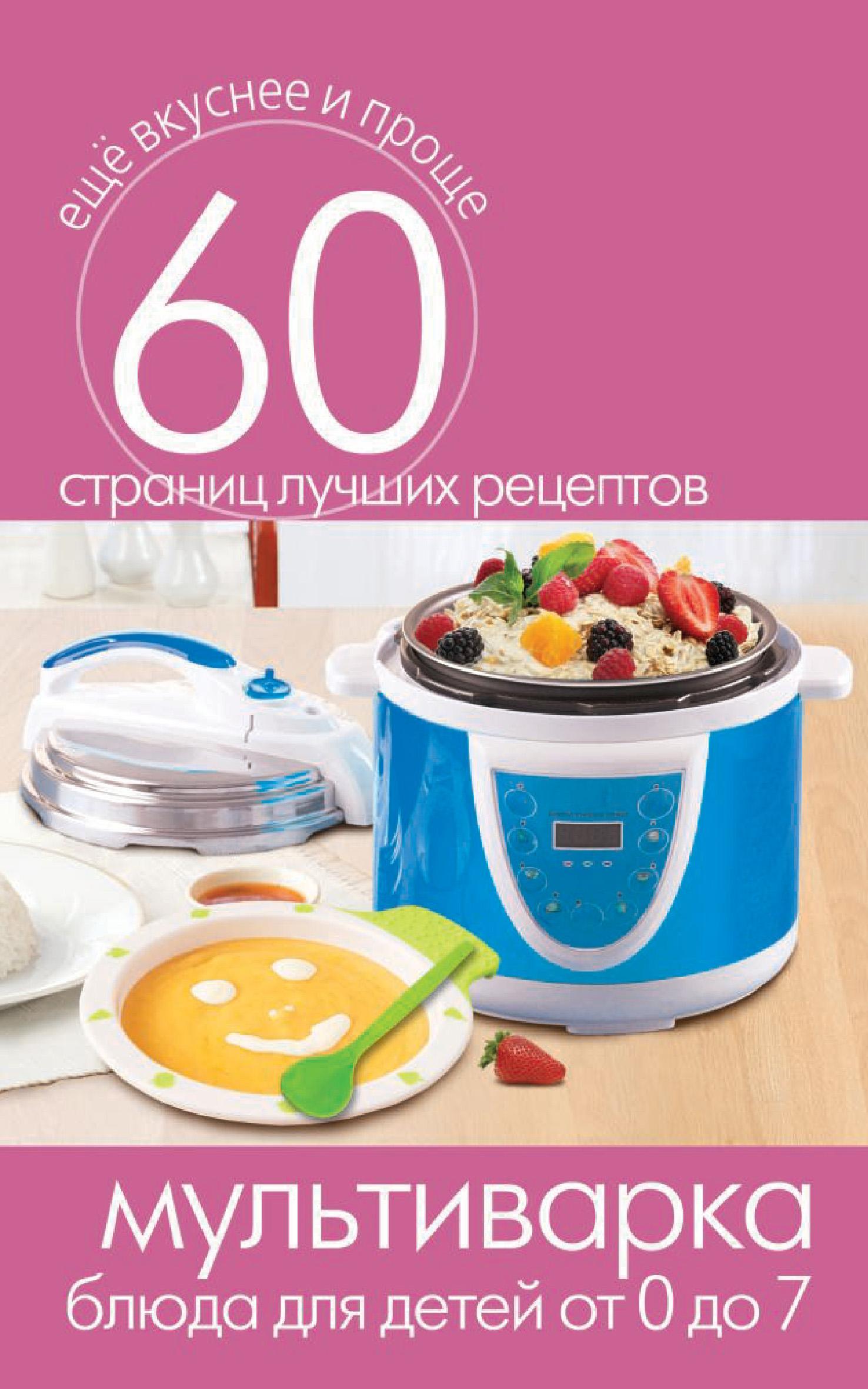 Отсутствует Мультиварка. Блюда для детей от 0 до 7 лет отсутствует мультиварка вторые блюда