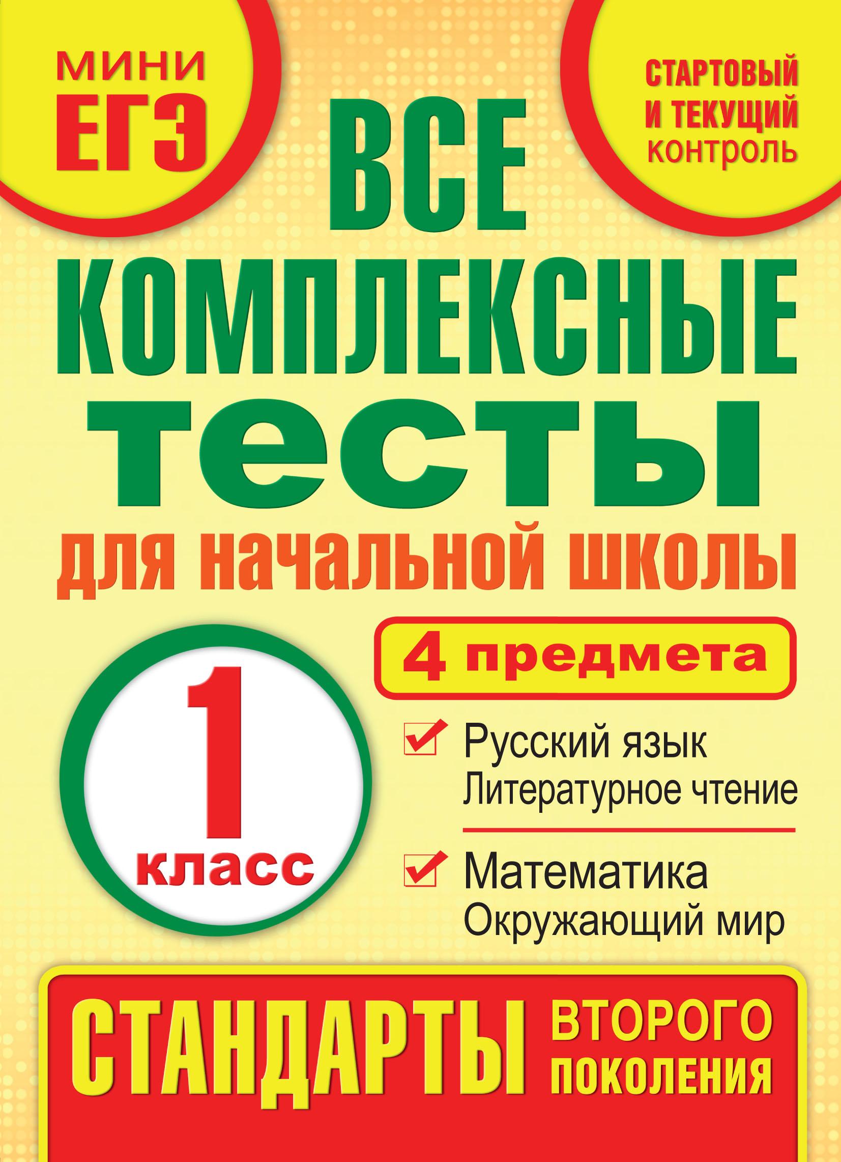 цена на М. А. Танько Все комплексные тесты для начальной школы. Математика, окружающий мир, русский язык, литературное чтение (стартовый и текущий контроль). 1 класс