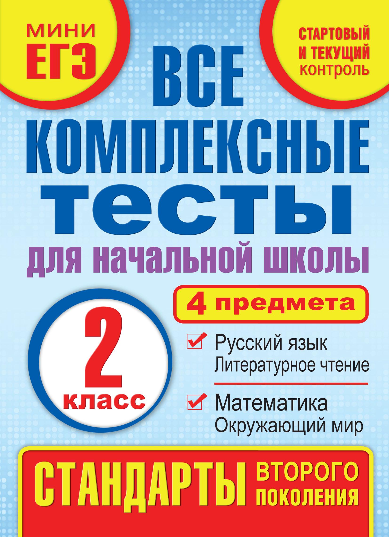 цена на М. А. Танько Все комплексные тесты для начальной школы. Математика, окружающий мир, русский язык, литературное чтение (стартовый и текущий контроль). 2 класс
