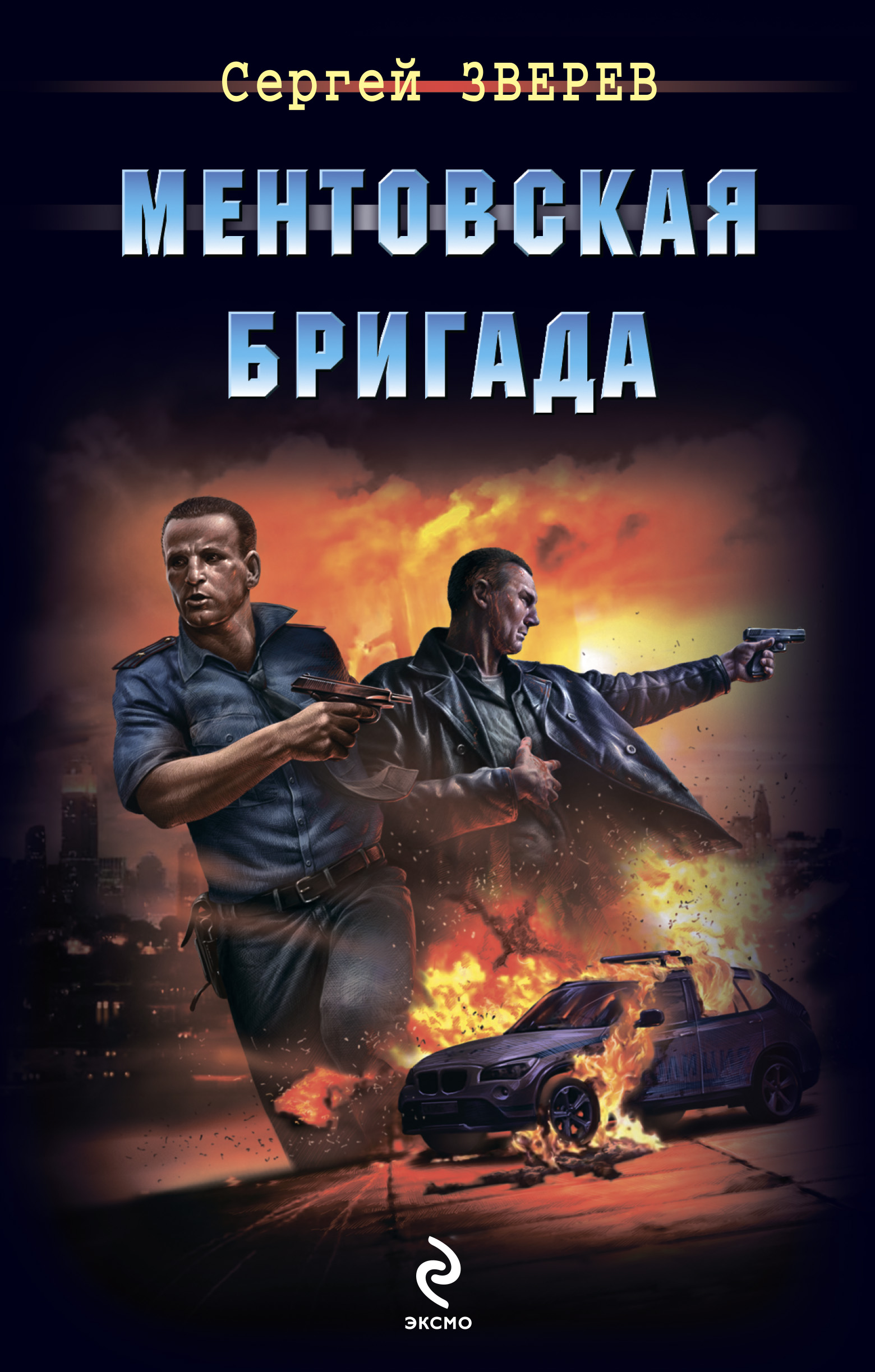 mentovskaya brigada