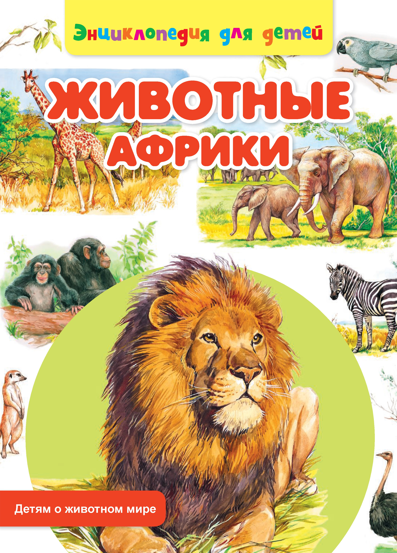 Сергей Рублев Животные Африки все цены