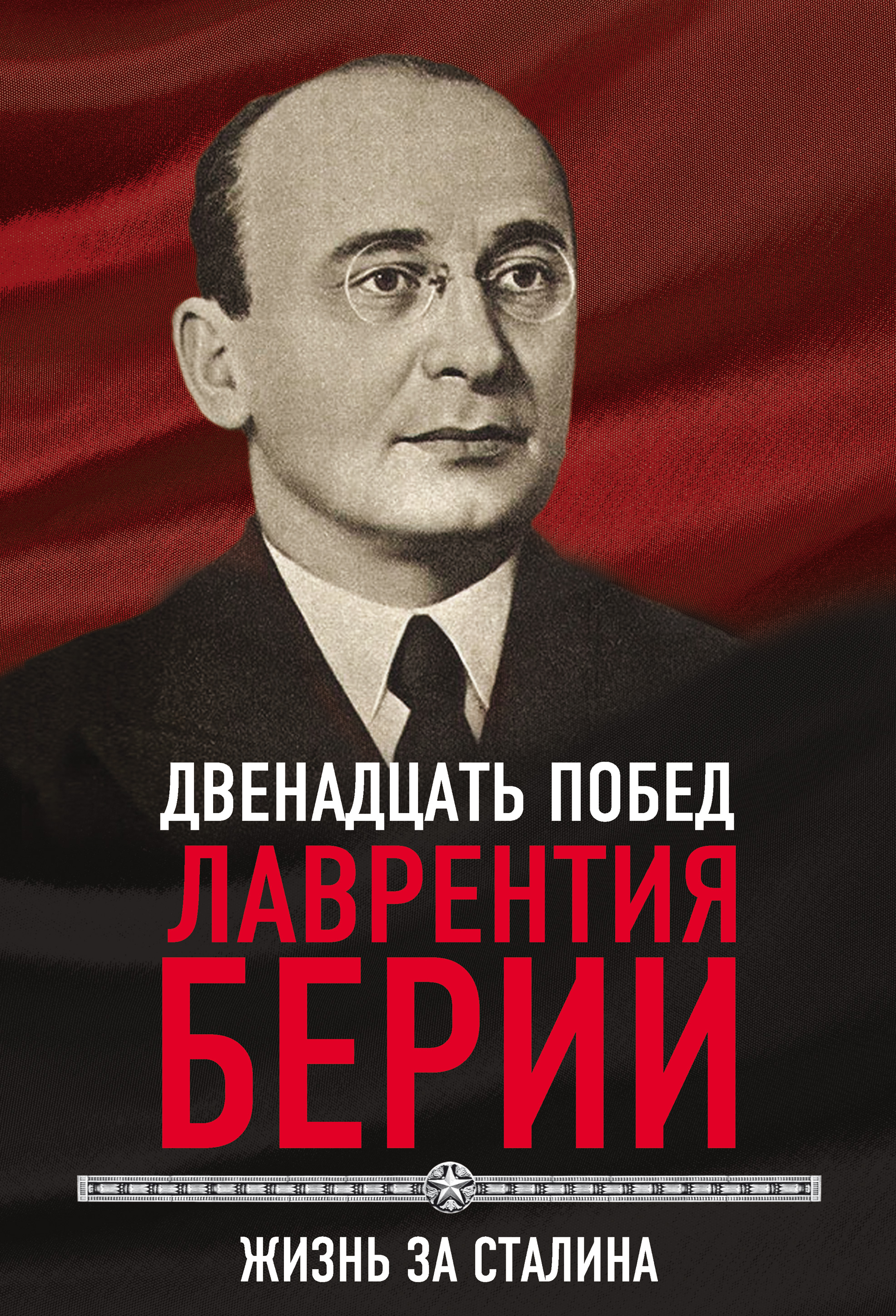 12 pobed lavrentiya berii zhizn za stalina