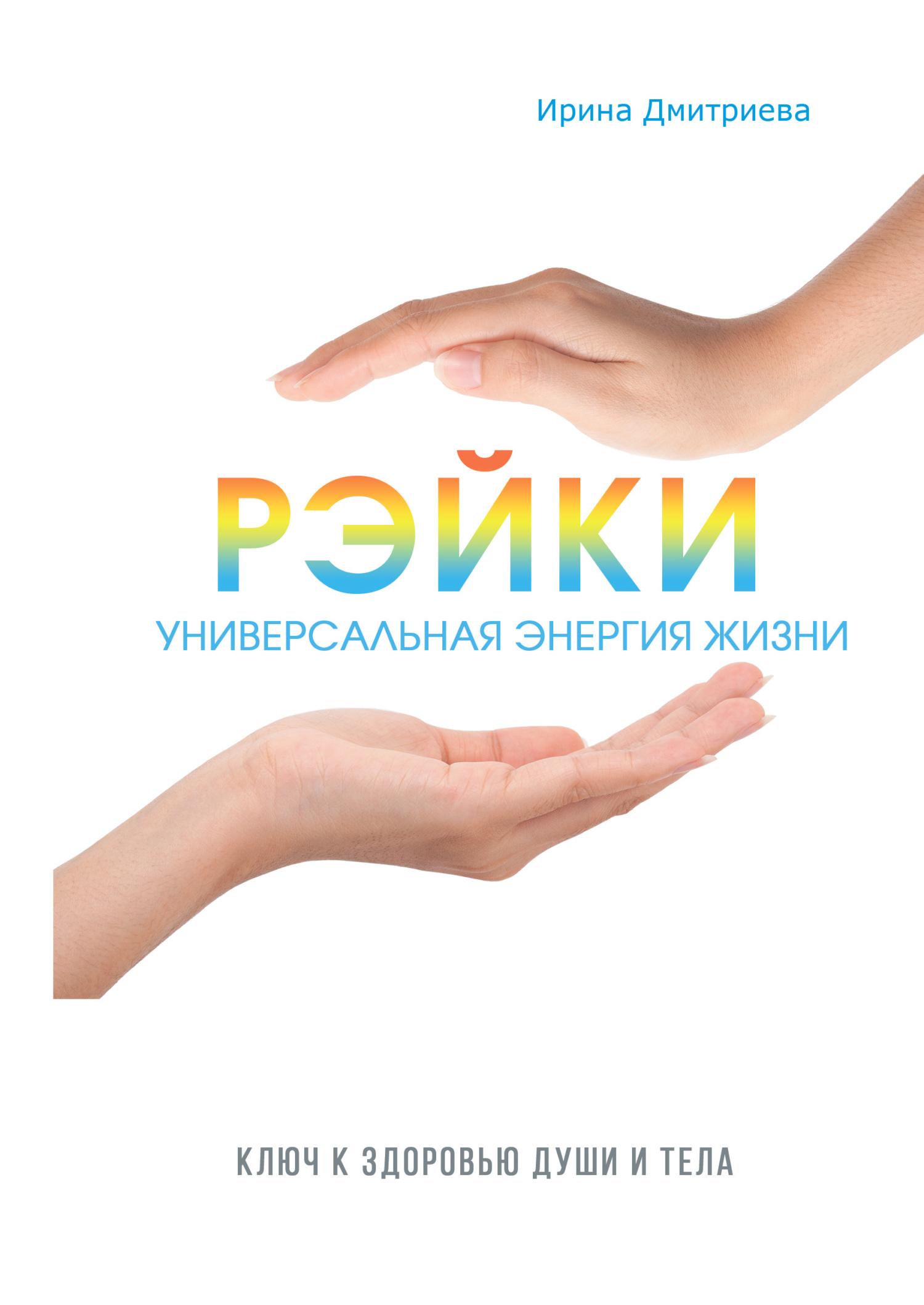 Ирина Дмитриева Рэйки – искусство исцеления руками