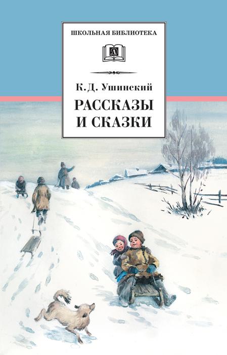 цена на Константин Ушинский Рассказы и сказки (сборник)