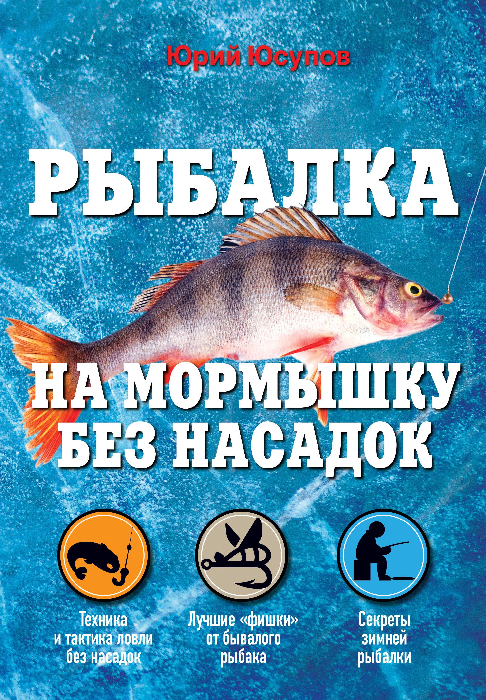 Юрий Юсупов Рыбалка на мормышку без насадок мормышку гвоздешарик