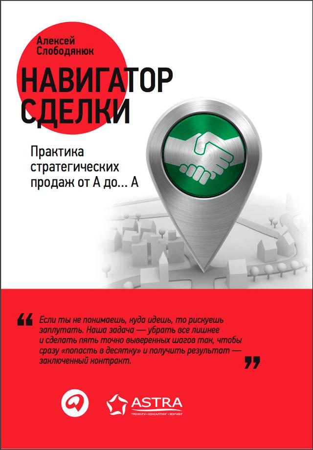 Алексей Слободянюк Навигатор сделки. Практика стратегических продаж от А до… А