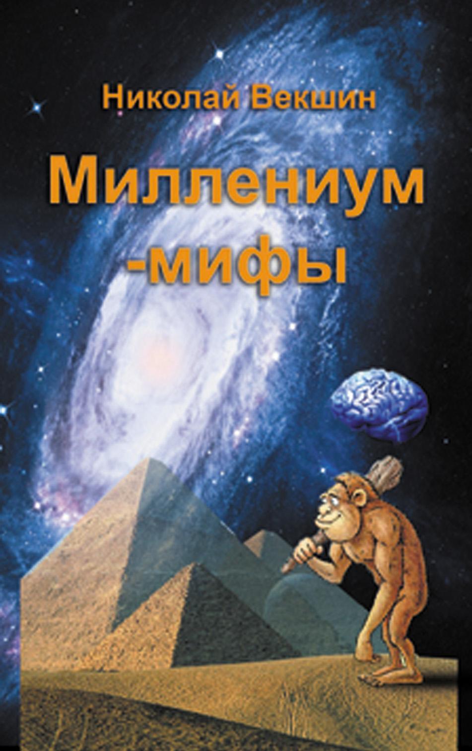 Н. Л. Векшин Миллениум-мифы (сборник) н л векшин три с половиной мушкетера сборник
