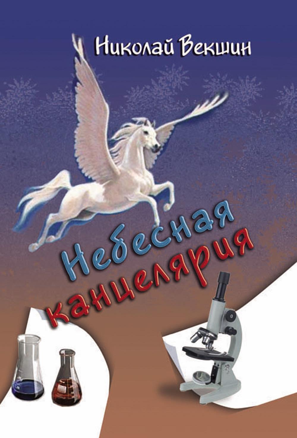 Н. Л. Векшин Небесная канцелярия (сборник) канцелярия trimensions блокнот книга тайн
