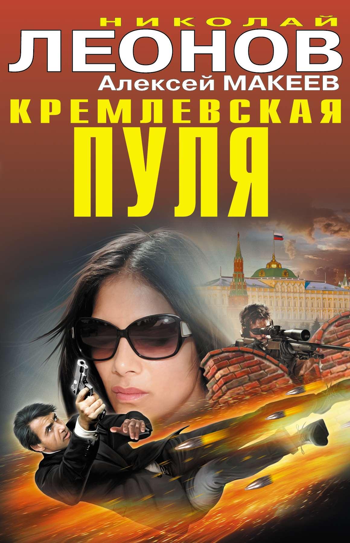 цена на Николай Леонов Кремлевская пуля