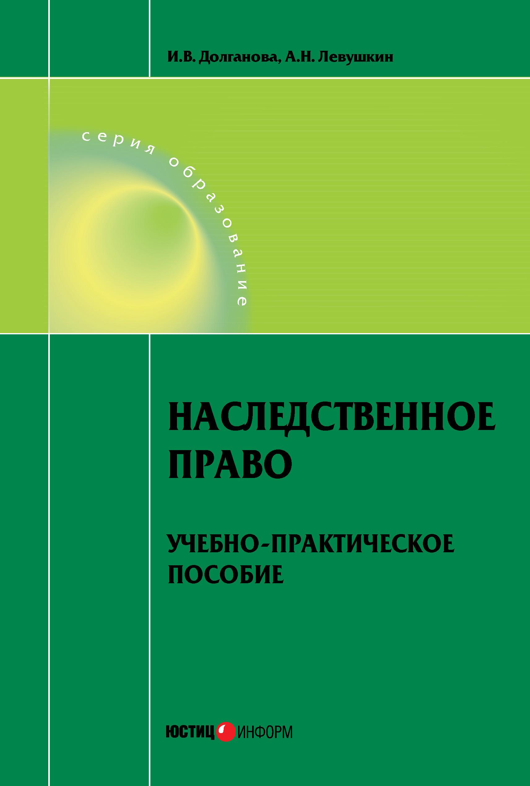 А. Н. Левушкин Наследственное право. Учебно-практическое пособие