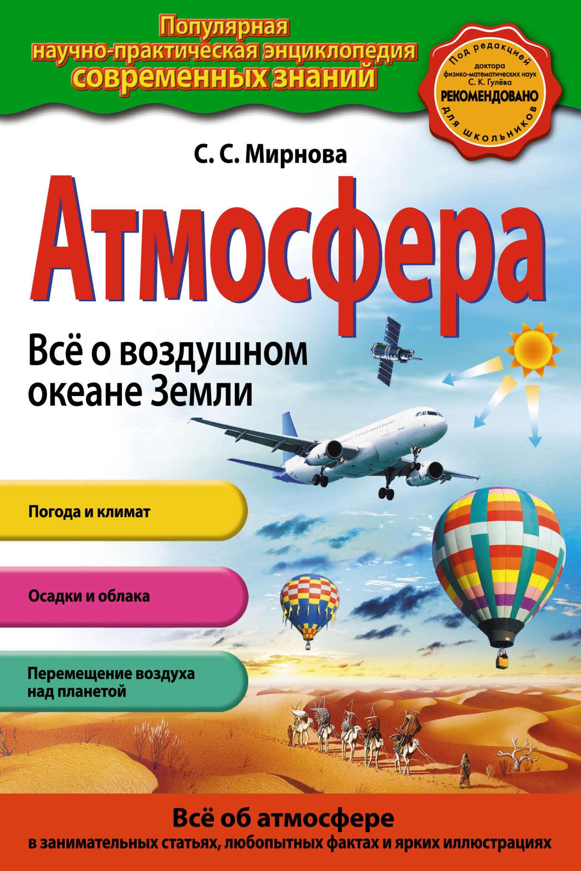 Светлана Мирнова Атмосфера. Всё о воздушном океане Земли видеофильм атмосфера земли