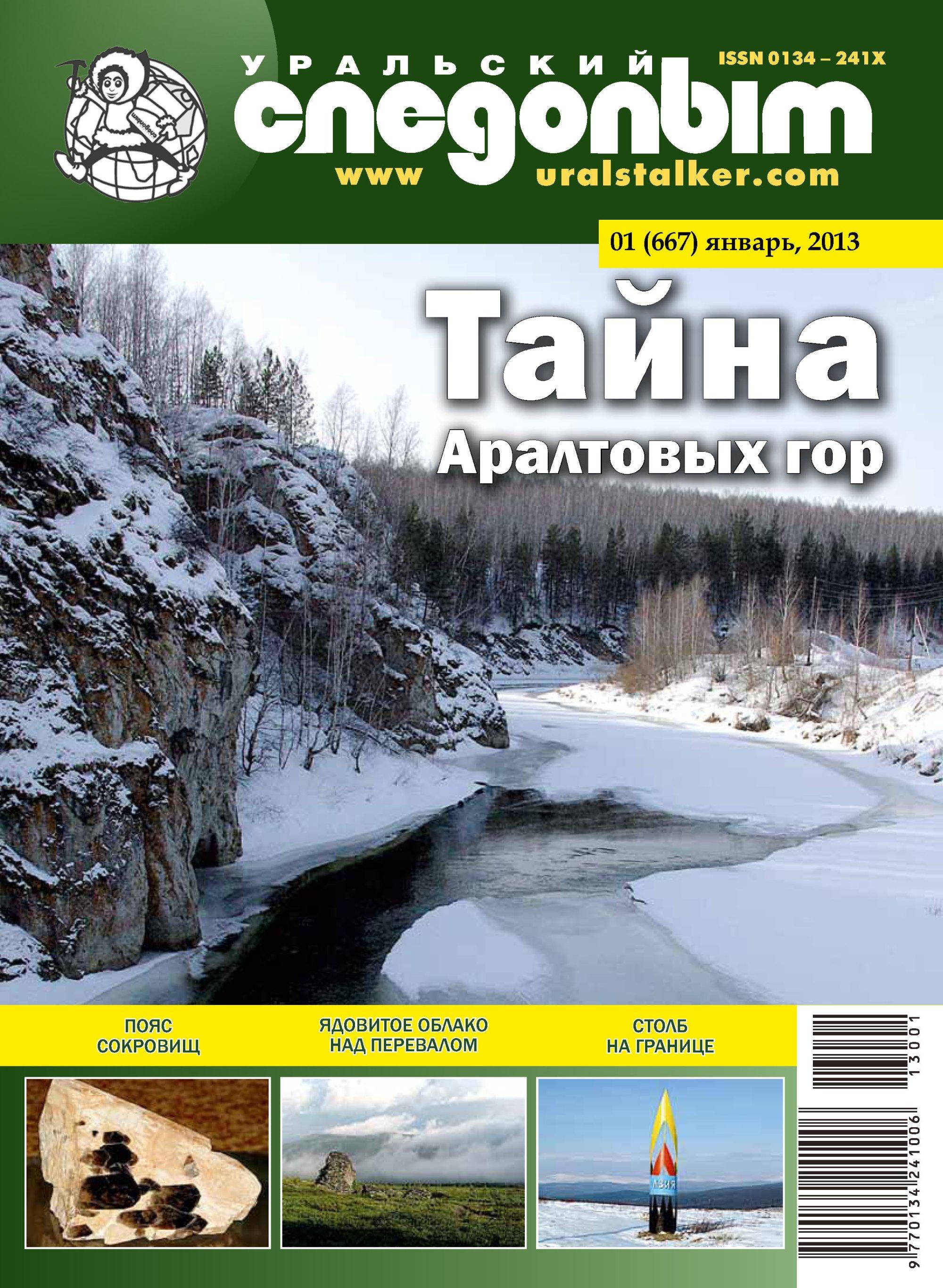 купить Отсутствует Уральский следопыт №01/2013 по цене 33.99 рублей