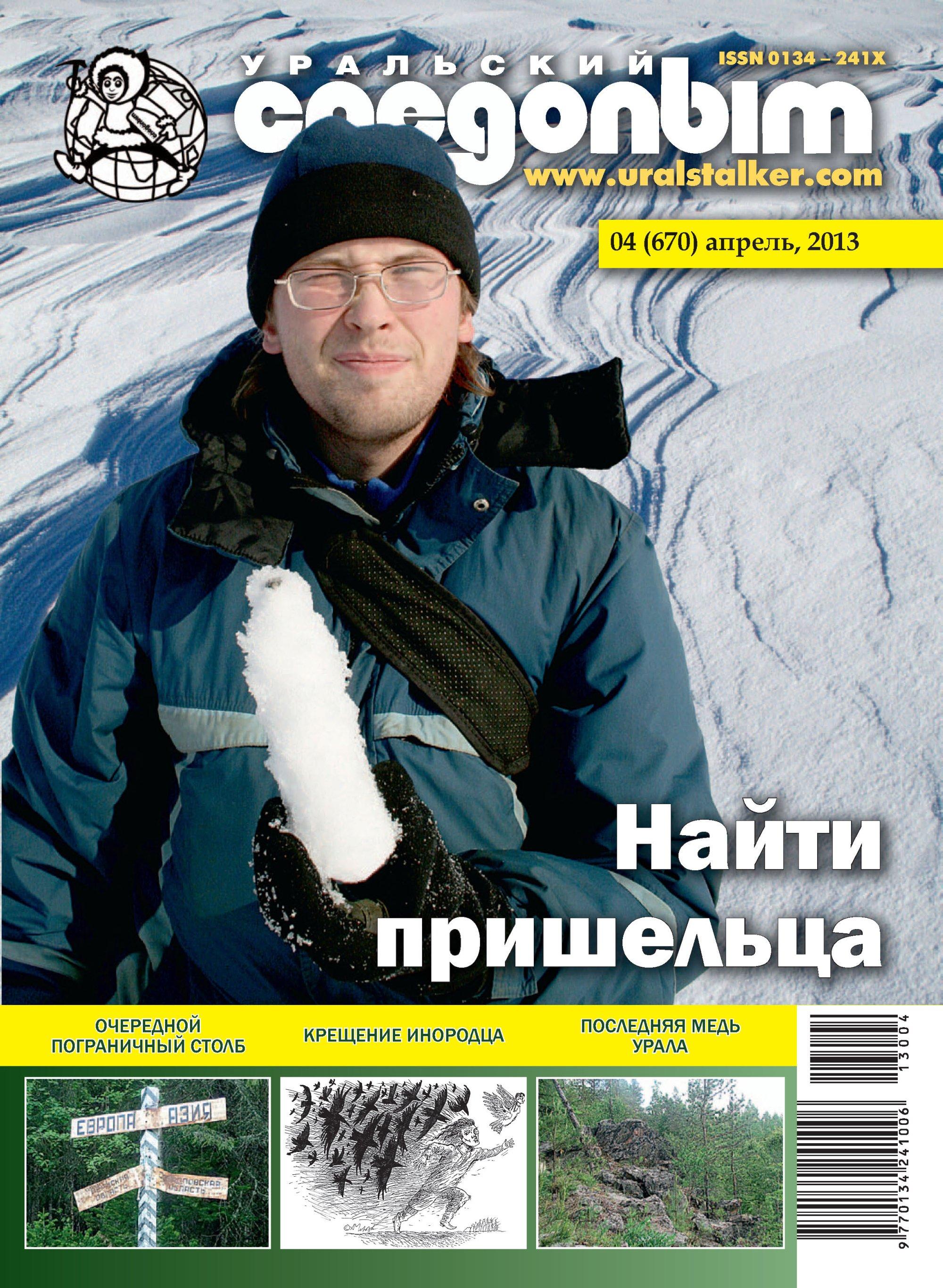 Отсутствует Уральский следопыт №04/2013 отсутствует уральский следопыт 02 1958