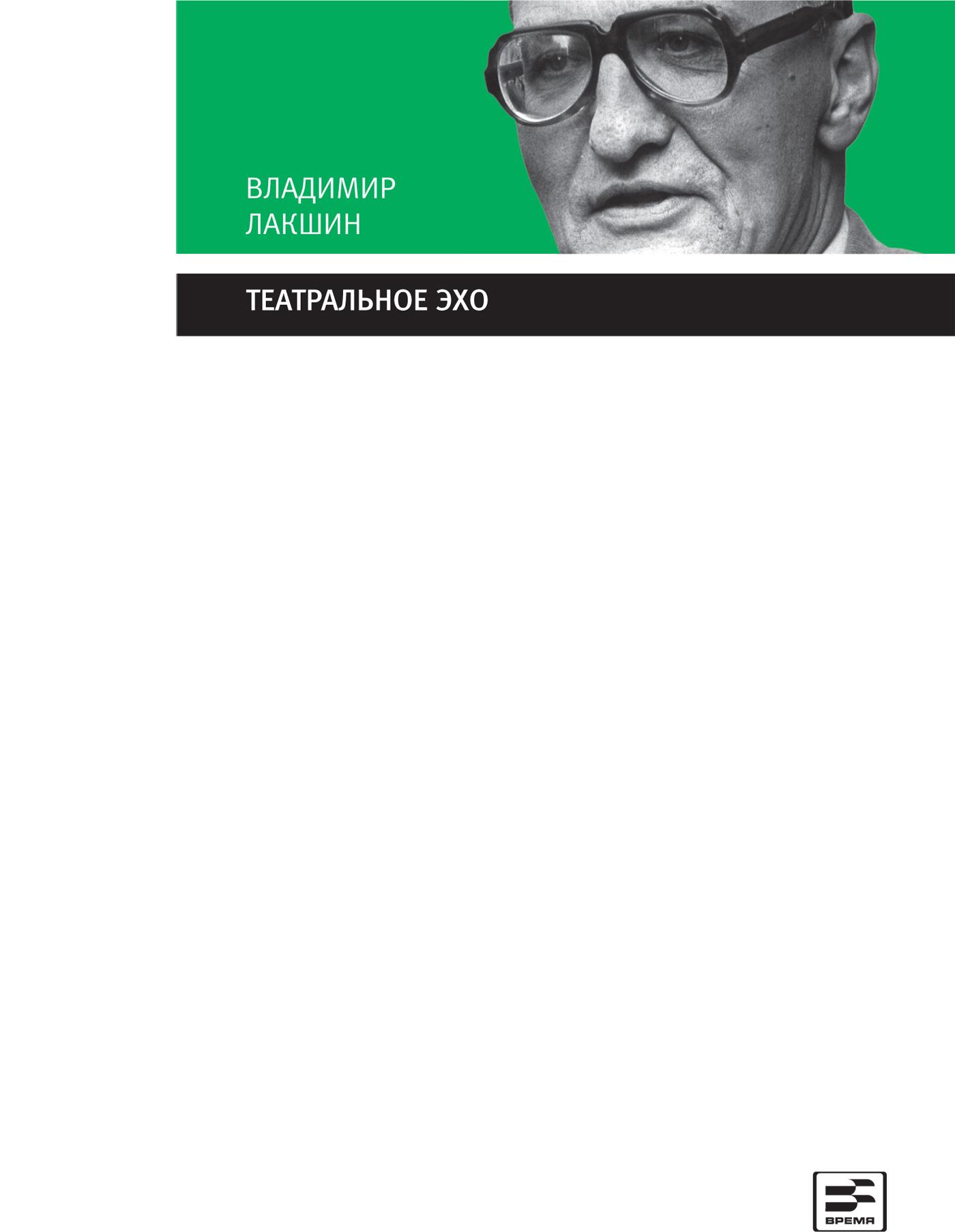 Владимир Лакшин Театральное эхо владимир лакшин от тредиаковского до твардовского