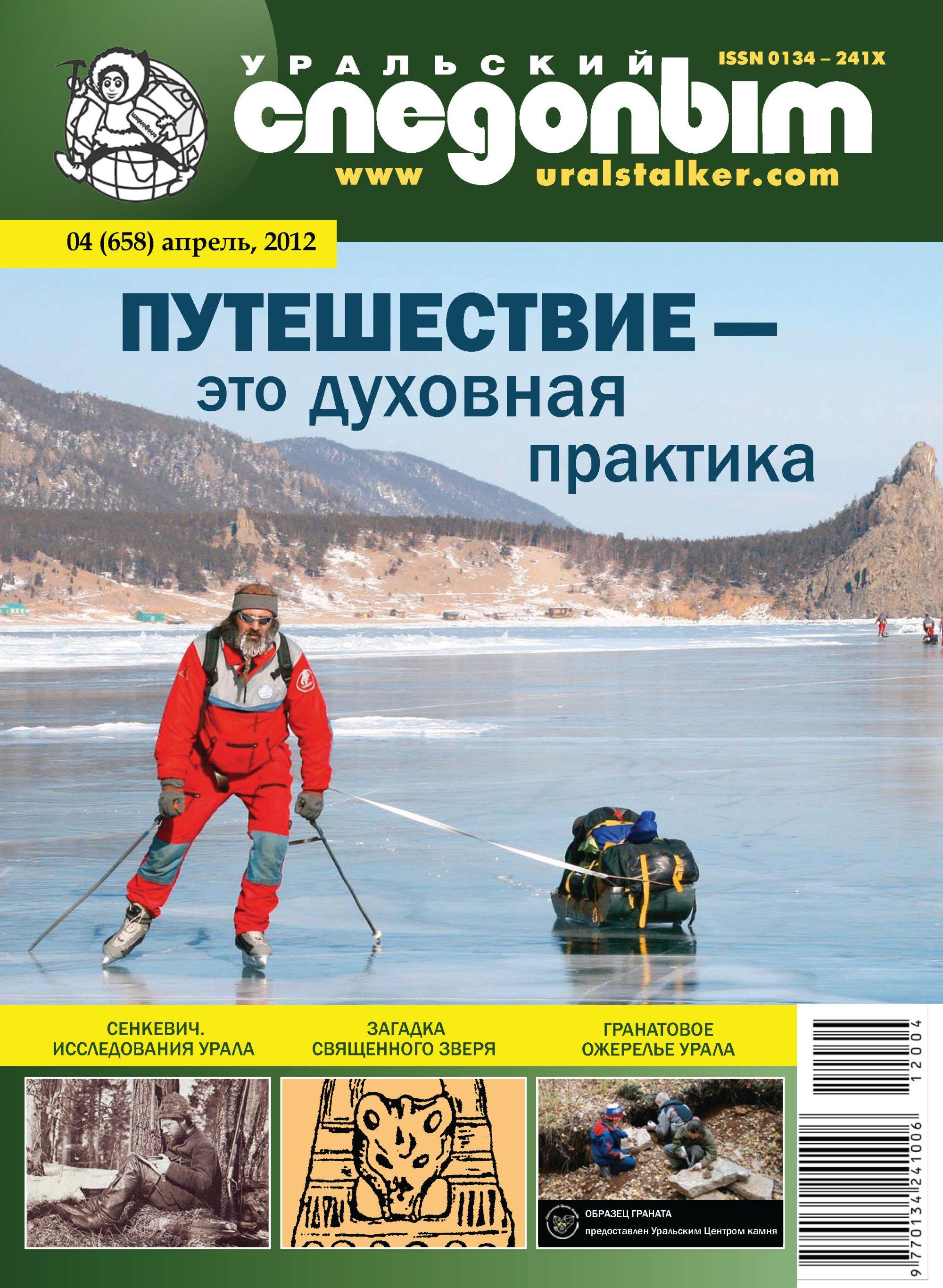 купить Отсутствует Уральский следопыт №04/2012 по цене 33.99 рублей