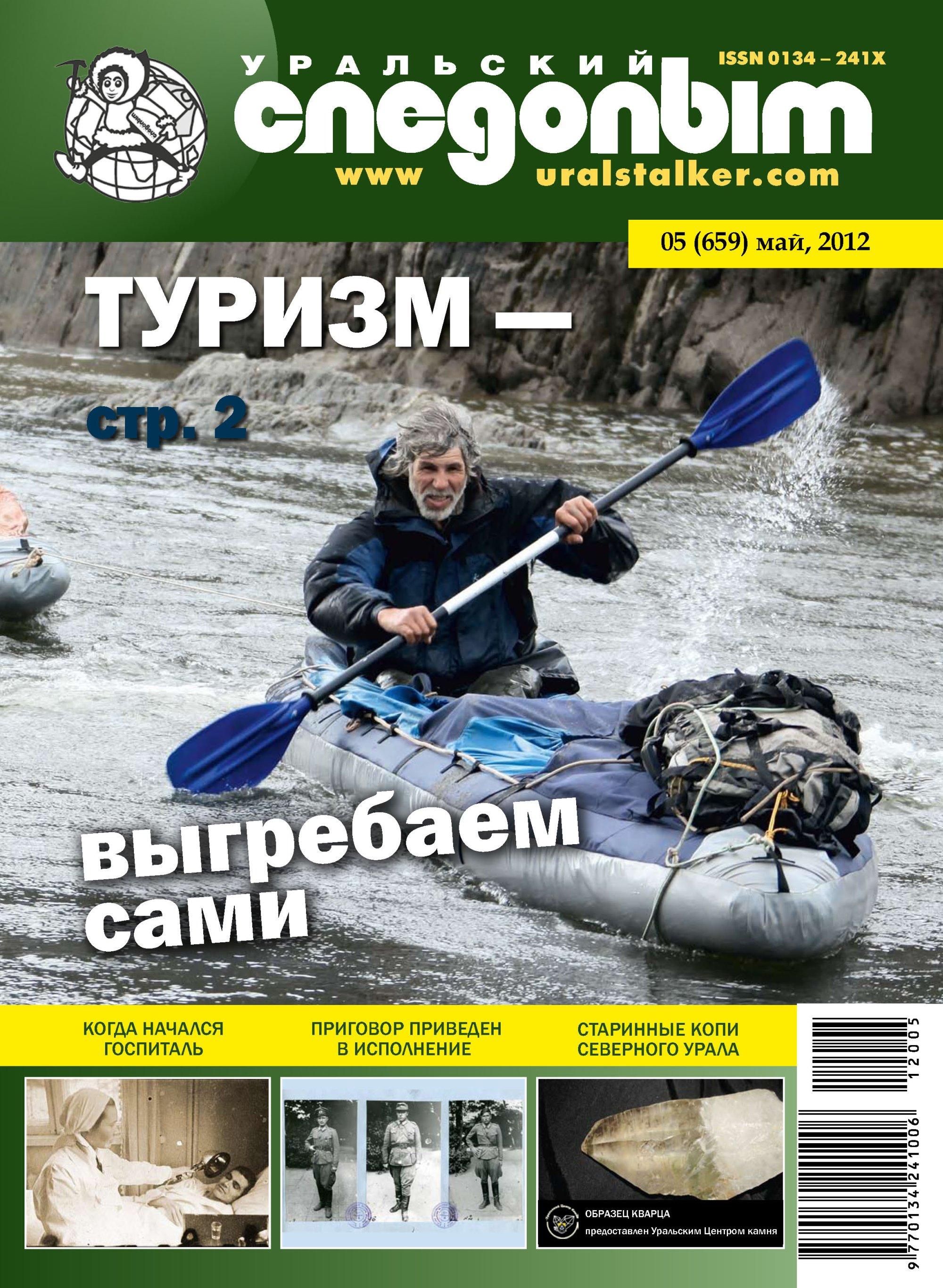 Отсутствует Уральский следопыт №05/2012 отсутствует уральский следопыт 03 2012