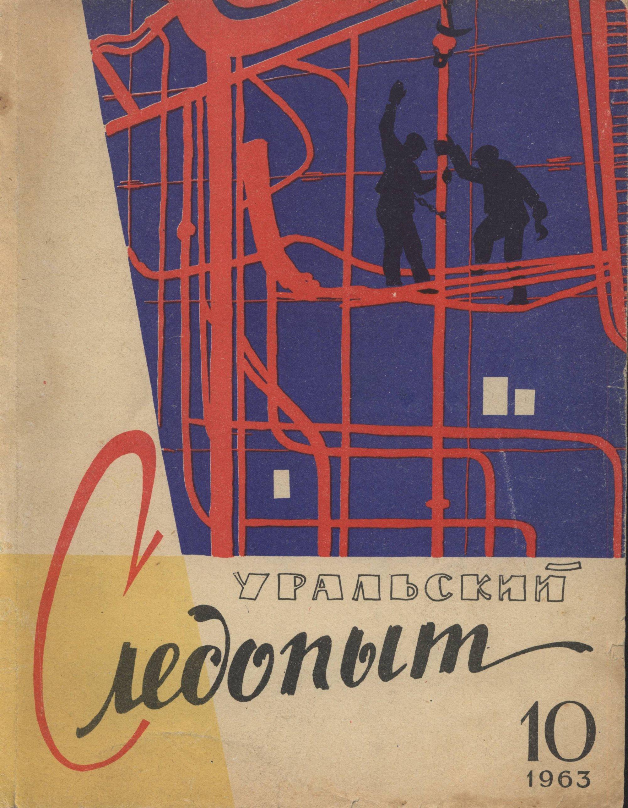 Уральский следопыт 10/1963