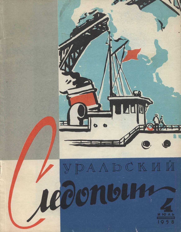 Отсутствует Уральский следопыт №04/1958 отсутствует уральский следопыт 02 1958
